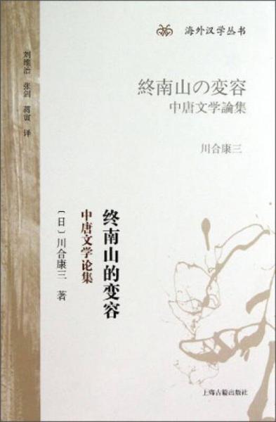 终南山的变容:中唐文学论集