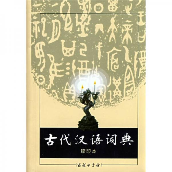 Commercial Press: Ancient Chinese Dictionary (Minimum)