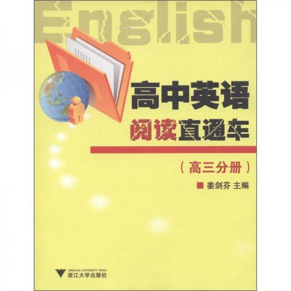 高中英语阅读直通车(高3分册)