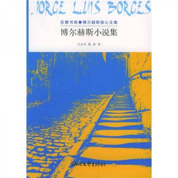 Borges novels
