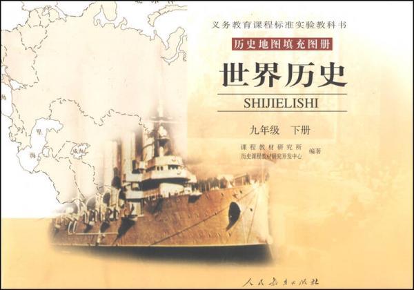 历史地图填充图册:世界历史(九年级下册)