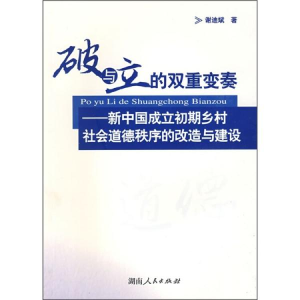 破与立的双重变奏:新中国成立初期乡村社会道德秩序的改造与建设