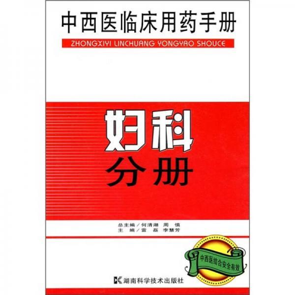 中西医临床用药手册:妇科分册
