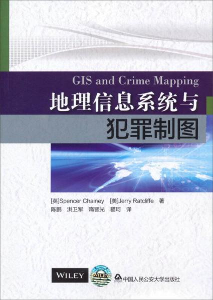 地理信息系统与犯罪制图