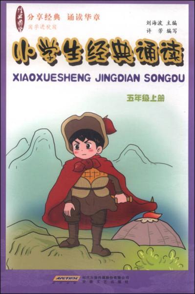 国学经典 小学生经典诵读(五年级上册)