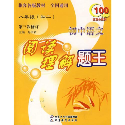 初中语文阅读理解题王