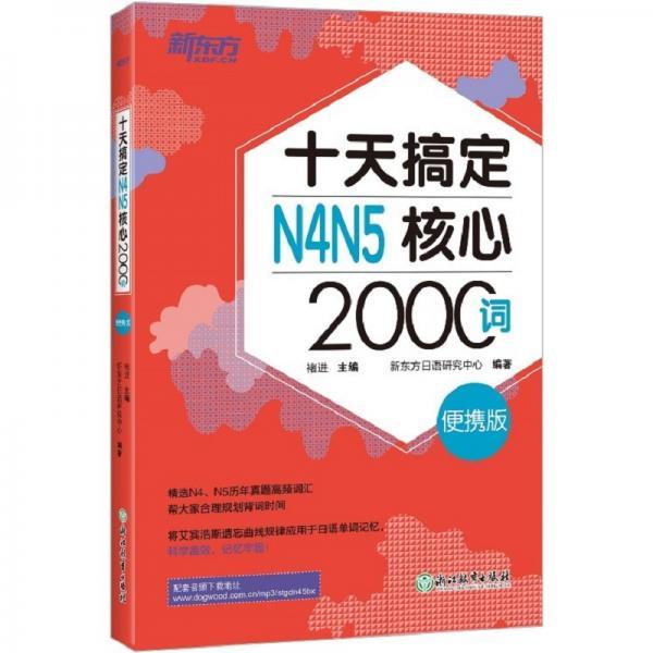 新东方十天搞定N4N5核心2000词:便携版日语