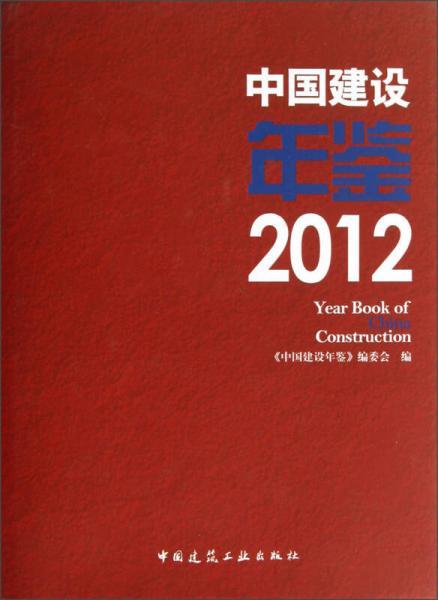 中国建设年鉴(2012)