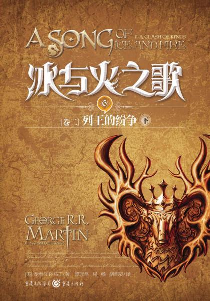 冰与火之歌·卷二·列王的纷争(上)