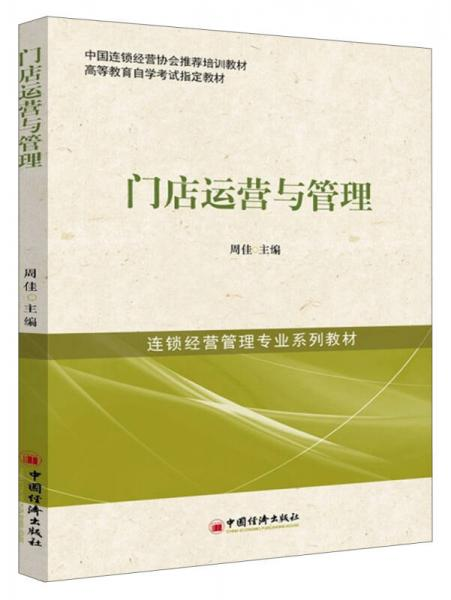 The recommended training materials of China Chain Store and Franchise Association, the designated materials for higher education self-study exams, and the professional series of chain management and management materials: store operation and management