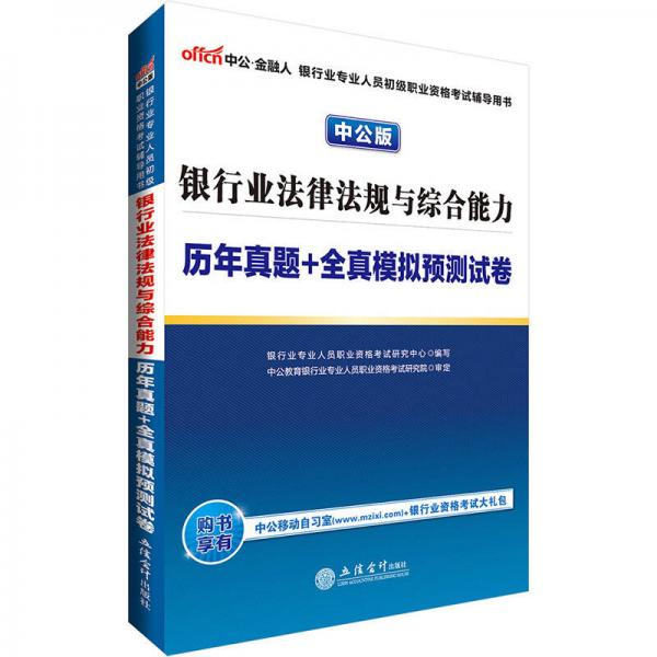 China Public Edition · 2017 Banking Professional Junior Vocational Qualification Exam: Banking Laws and Regulations and Comprehensive Ability