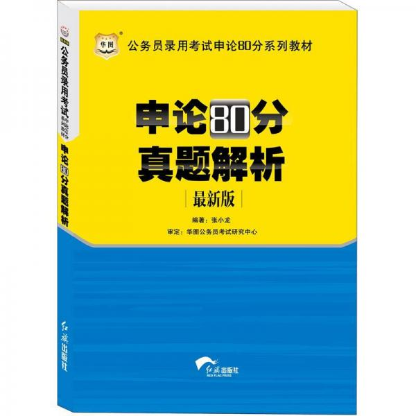 华图版·公务员考试申论80分系列教材:申论80分真题解析(最新版)