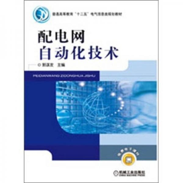 配电网自动化技术