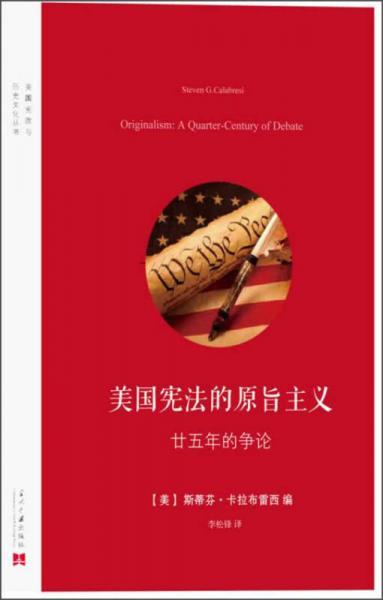 美国宪法的原旨主义