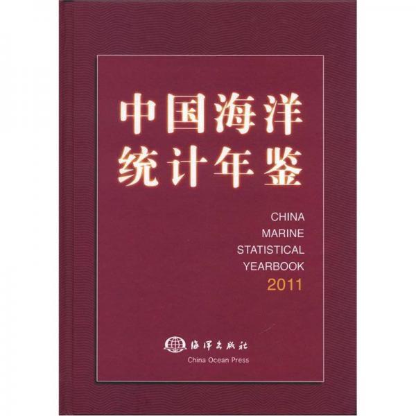 中国海洋统计年鉴(2011)(汉英对照)