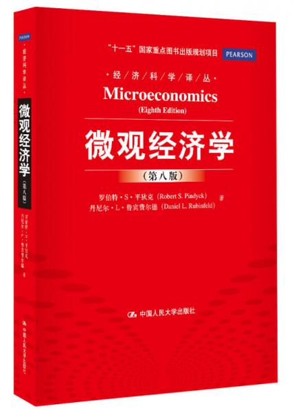 Microeconomics (eighth edition)