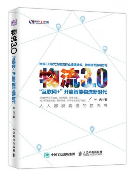"""物流3.0:""""互联网+""""开启智能物流新时代"""