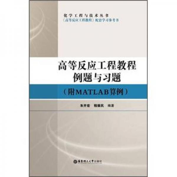 化学工程与技术丛书:高等反应工程教程例题与习题