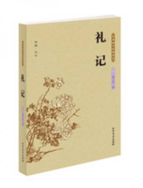 中华国学经典读本:礼记