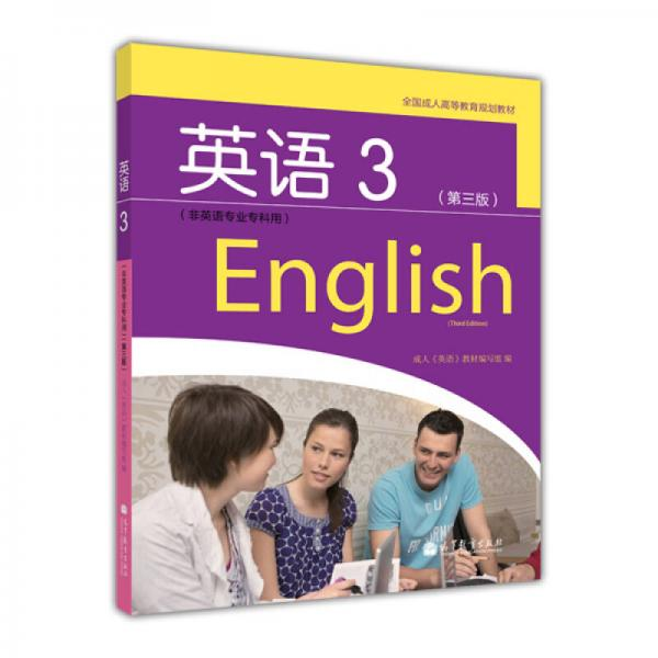 National Adult Higher Education Planning Textbook: English 3 (3rd Edition) (for non-English majors)