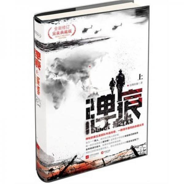弹痕(全三册)(全新修订完美典藏版)
