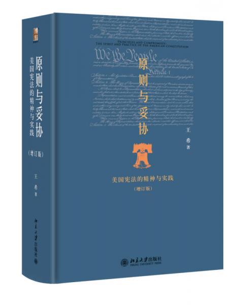 原则与妥协(增订版)