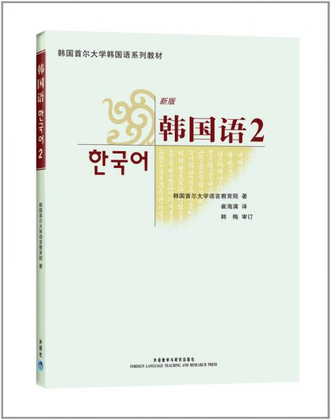 Korean Language Series at Seoul National University: Korean 2