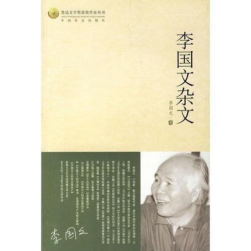 李国文杂文/鲁迅文学奖获奖作家丛书