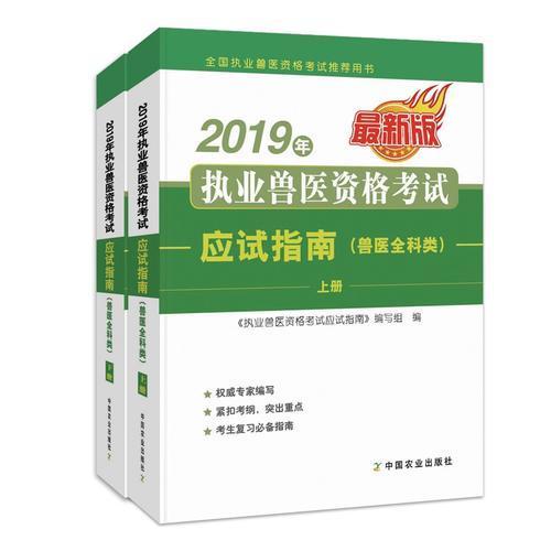 2019年执业兽医资格考试应试指南(兽医全科类)上、下册