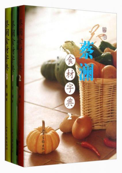 蔡澜食材字典
