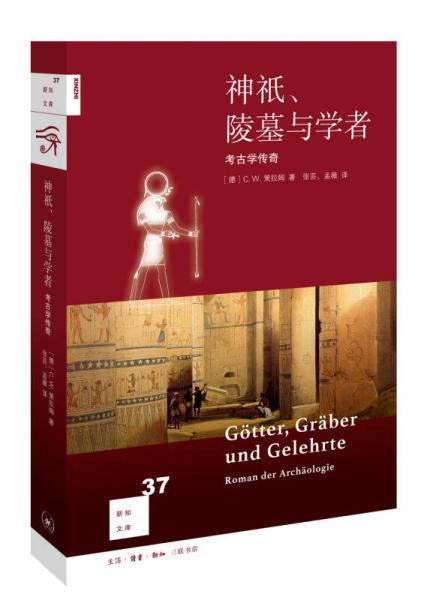 新知文库37:神只、陵墓与学者:考古学传奇