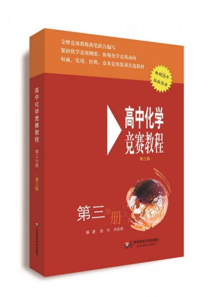 高中化学竞赛教程(第三版 第三分册)