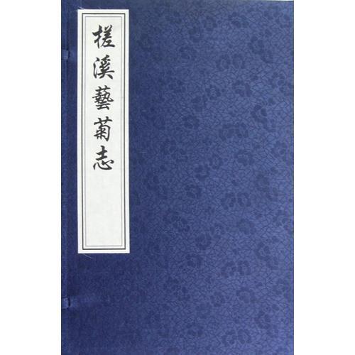 槎溪艺菊志(线装影印版 一函四册)