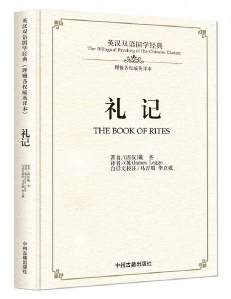 礼记/英汉双语国学经典(理雅各权威英译本)