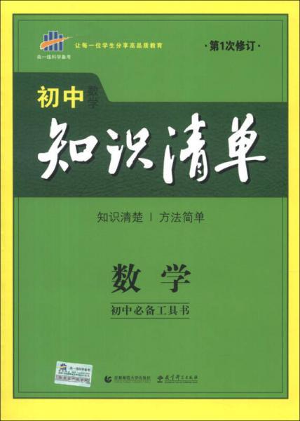 曲一线科学备考·初中知识清单:数学(第1次修订)(2014版)
