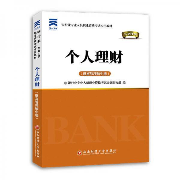 2016银行业专业人员职业资格考试专用教材:个人理财(财富管理师中级)