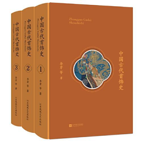 中国古代首饰史:全3册(精装函套)