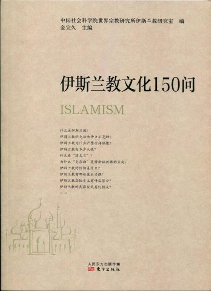 150 Questions about Islamic Culture