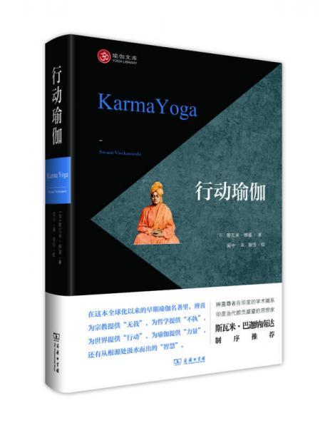 行动瑜伽/瑜伽文库