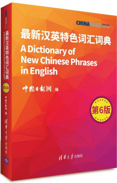 New Chinese-English Vocabulary Dictionary (6th Edition)
