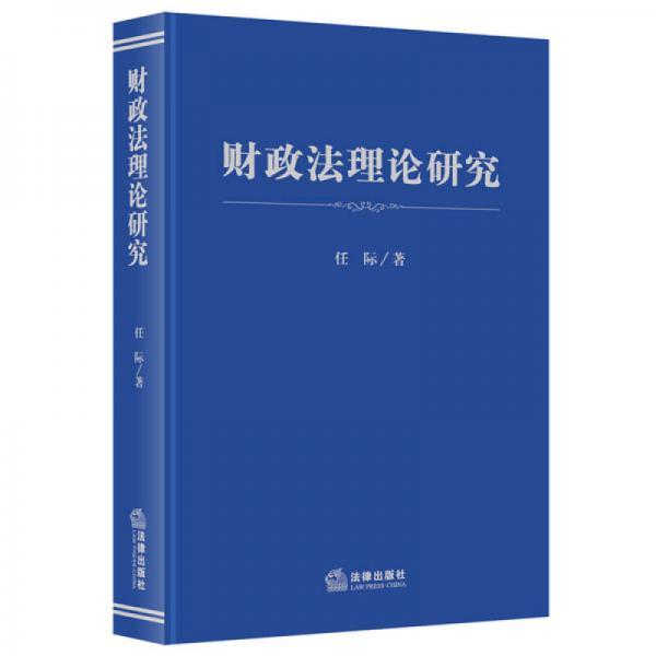 财政法理论研究