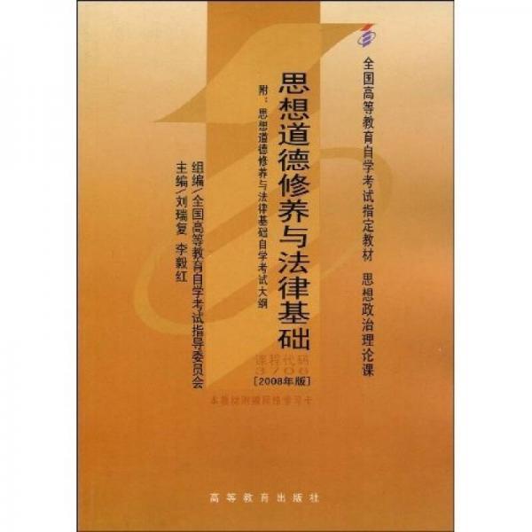 思想道德修养与法律基础 2008年版