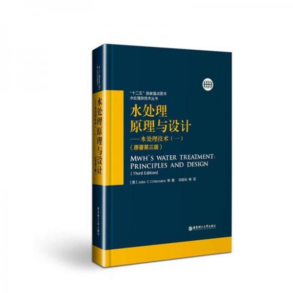 水处理原理与设计——水处理技术(一)(原著第三版)