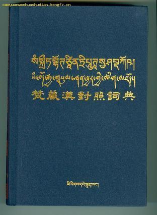 梵藏汉对照词典