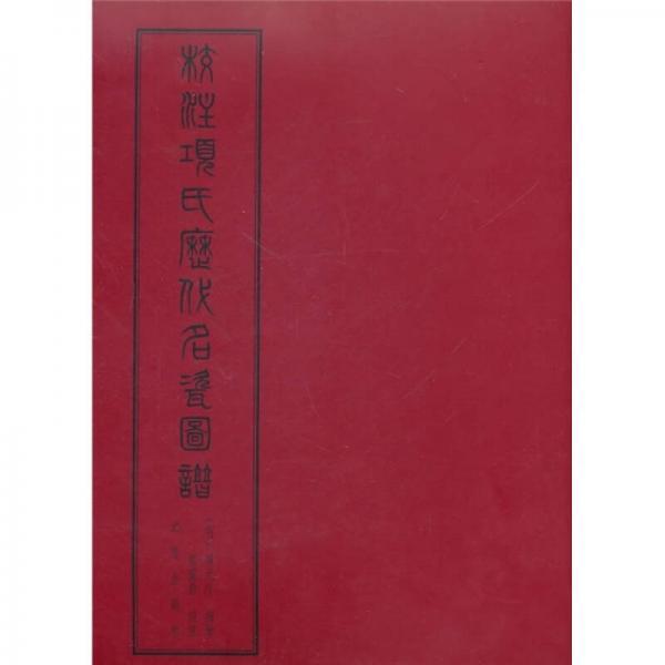 校注项氏历代名瓷图谱