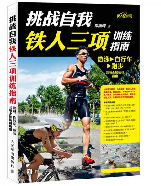 Challenge yourself Triathlon training guide