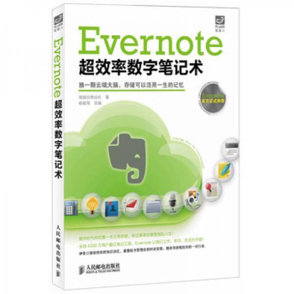 Evernote瓒������板��绗�璁版��