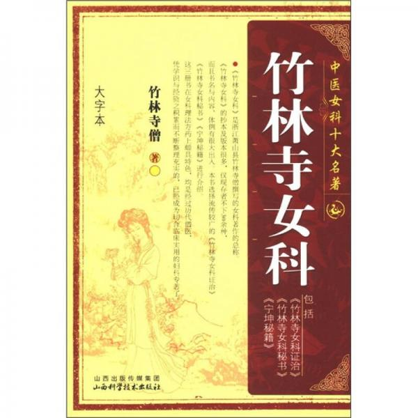 中国女科十大名著:竹林寺女科(大字本)