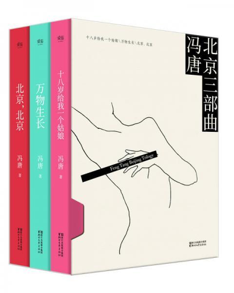 北京三部曲2017精装升级版(冯唐:十八岁给我一个姑娘+万物生长+北京,北京 )