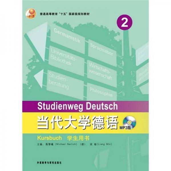 当代大学德语2